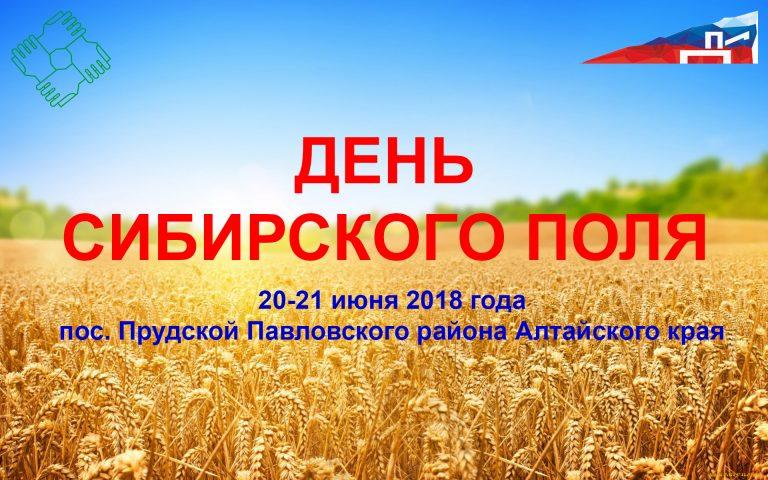 Фоторепортаж с Дня Сибирского поля 2018