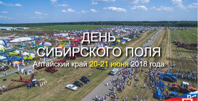 Приглашаем на День Сибирского поля 2018