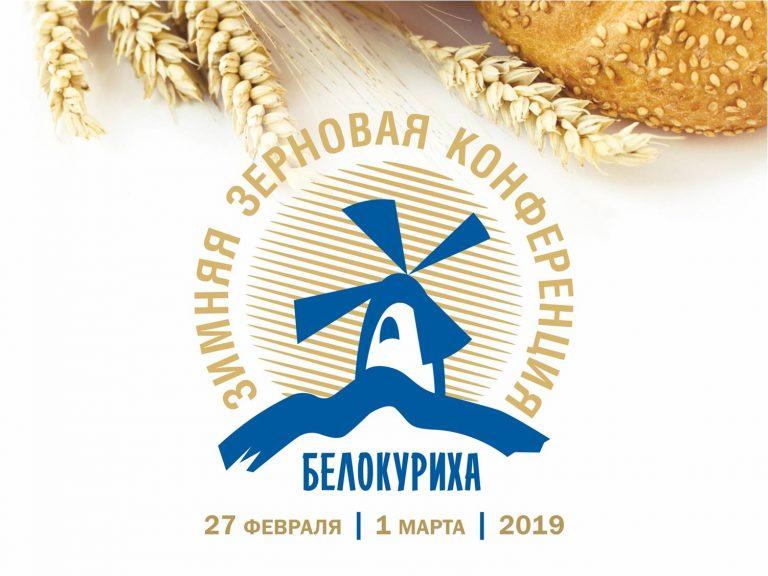 Белокуриха ежегодная Зимняя Зерновая конференция